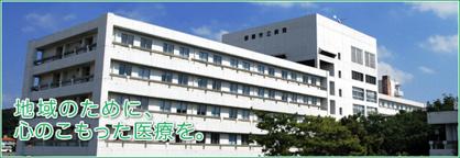 市立病院の画像1