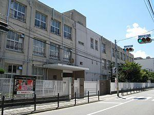 大阪市立新高小学校の画像1