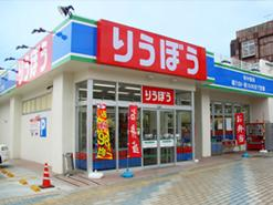 りうぼう古波蔵店の画像1