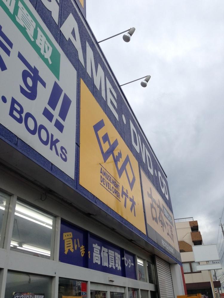 ゲオ西明石店の画像