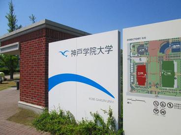 神戸学院大学 ポートアイランドキャンパスの画像2