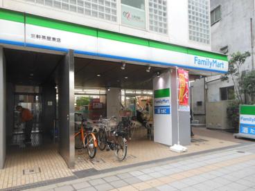 ファミリーマート 三軒茶屋東店の画像3