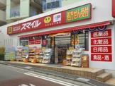 ドラッグストア・スマイル 世田谷太子堂店