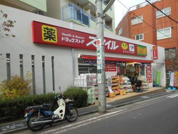 ドラッグストア・スマイル 世田谷太子堂店の画像2