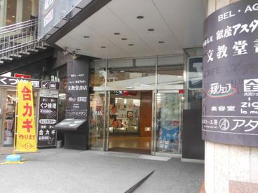 文教堂書店 三軒茶屋店の画像1