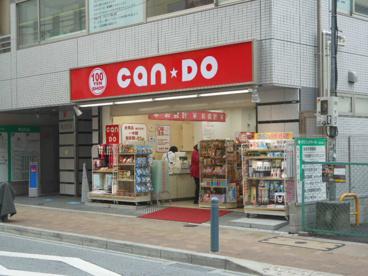100円ショップキャンドゥ 三軒茶屋店の画像1