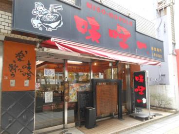 味噌一 三軒茶屋店の画像1