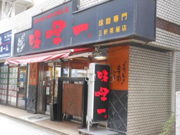味噌一 三軒茶屋店の画像2