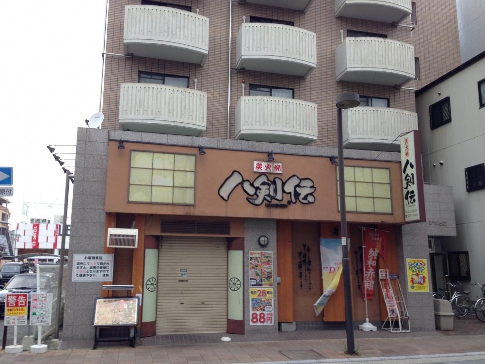 八剣伝 JR大久保店の画像
