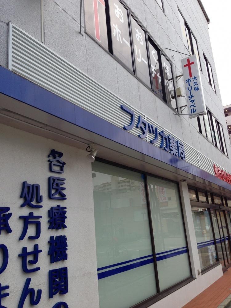 フタツカ薬局 大久保駅前店の画像