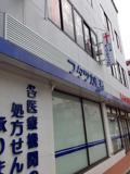 フタツカ薬局 大久保駅前店