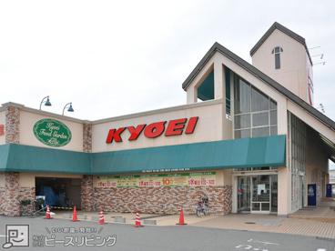 キョーエイ川内店の画像1