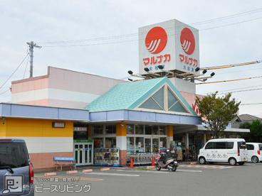 (株)マルナカ 大松店の画像1