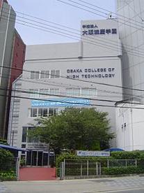 大阪ハイテクノロジー専門学校の画像1