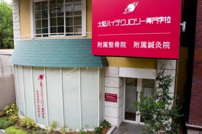 大阪ハイテクノロジー附属鍼灸急院の画像1