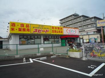 スピード宝塚山本店の画像1