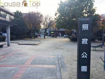 照寂公園の画像1
