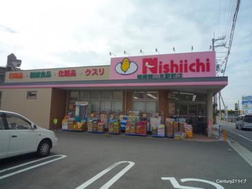 ニシイチドラッグ 健康館山本駅前店の画像1
