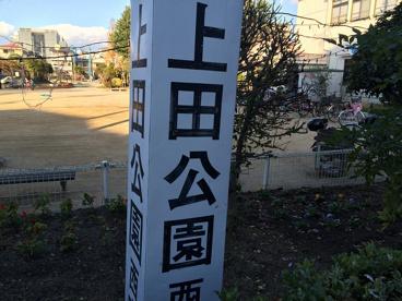 上田公園西宮の画像2