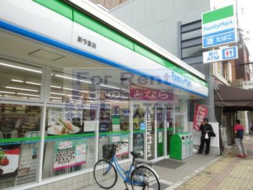 ファミリーマート 新今里店の画像2