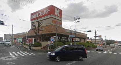 関西スーパーマーケット三島丘店の画像1
