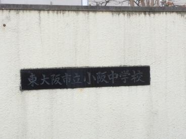 小阪中学校の画像1