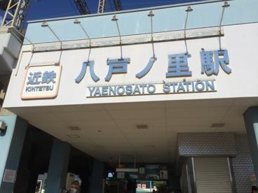 近鉄奈良線 八戸ノ里駅の画像1