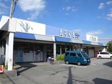 アルカドラッグ伊川谷店の画像1