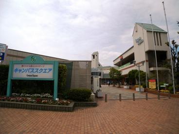 キャンパススクエアの画像1