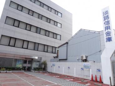 淡路信用金庫 明石支店の画像1