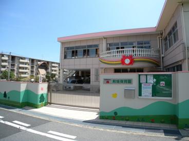和坂保育園の画像1