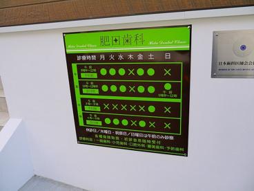 肥田歯科医院の画像3