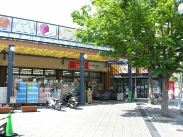 (株)トーホー 竹の台店の画像1