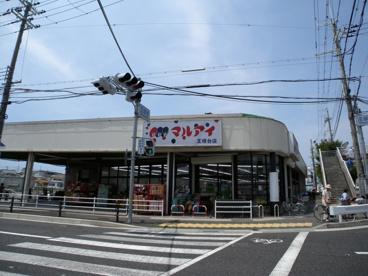 マルアイ王塚台店の画像1
