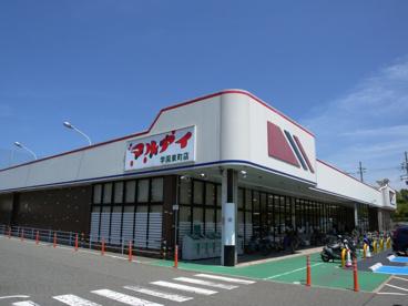 マルアイ学園東町店の画像1