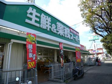 業務スーパー 伊川谷店の画像1