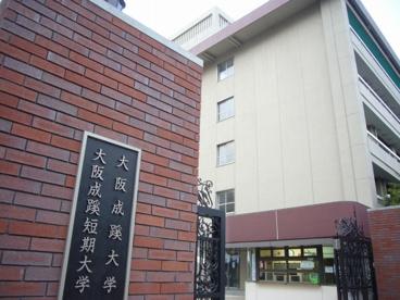 大阪成蹊大学の画像1