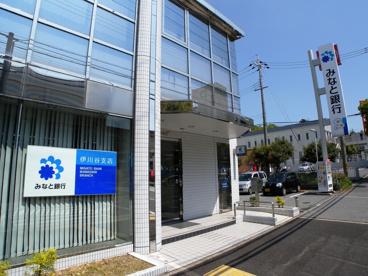 みなと銀行・伊川谷支店の画像1