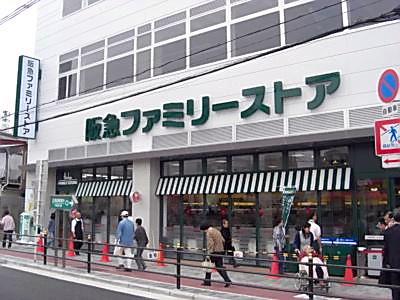 阪急ファミリーストアの画像