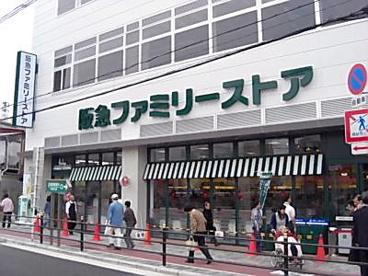 阪急ファミリーストアの画像1