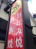 お好み焼・鉄板焼 つくし 西明石店