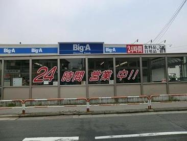 ビッグ・エー青井店の画像1