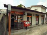 神戸塩屋八郵便局