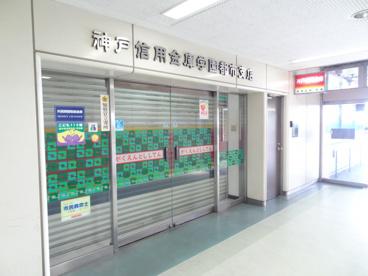 神戸信用金庫 学園都市支店の画像1