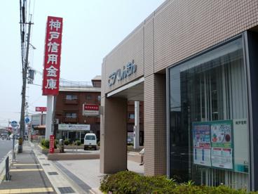 神戸信用金庫 玉津支店の画像1