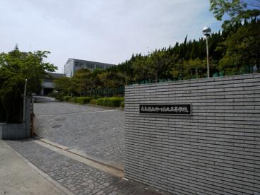 兵庫県立伊川谷北高等学校の画像1