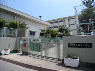 神戸市立枝吉小学校の画像1
