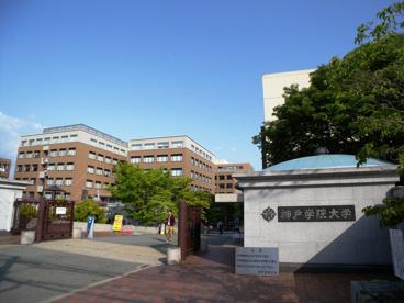 神戸学院大学 有瀬キャンパスの画像1