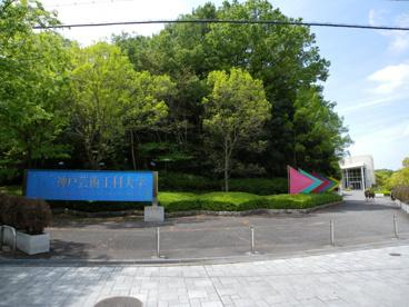 神戸芸術工科大学の画像1