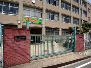 王塚台中学校の画像1